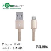 FONESTUFF 瘋金剛 FSL006 Micro USB 編織 鋁合金 1M 傳輸線 金色