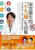 南雲醫生的「不生鏽」生活術:日本名醫抗老、防癌、年輕20歲的健康