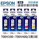 EPSON 2黑3彩組 T00V100+T00V200+T00V300+T00V400 原廠盒裝墨水 /適用L3110 / L3150 / L1110 / L3116 / L5190 / L5196