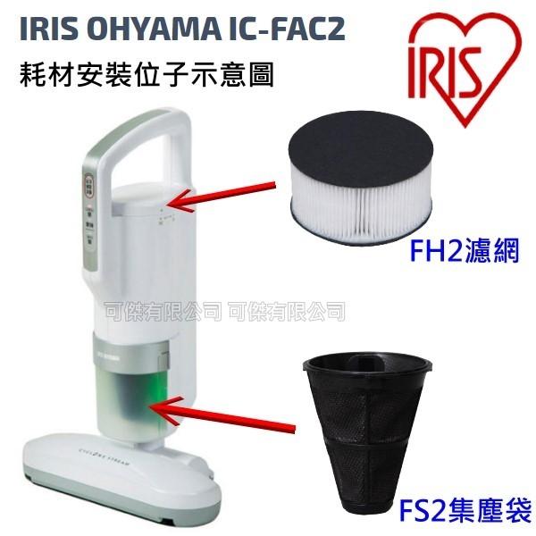 塵蟎吸塵器 專用集塵袋 (1組2入)  IRIS OHYAMA CF-FS2 適用IC-FAC2 機型 可傑