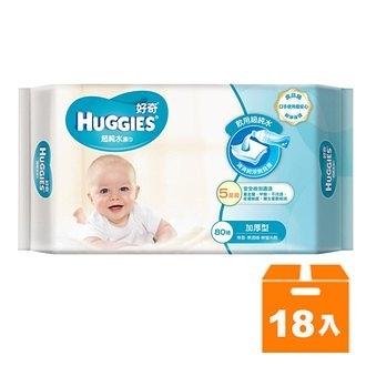 好奇 純水嬰兒濕巾-加厚型 80抽 (18包入)/箱【康鄰超市】