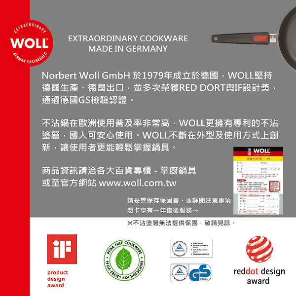 《WOLL》德國歐爾 - 鈦鑽系列28cm鑄造不沾牛排鍋(1628-1TBB) 手把可快拆