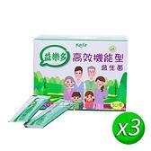 【古今人文】益樂多高效能益生菌(2gX30包) x3盒