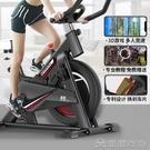 健身車 派炫家用室內健身車鍛煉健身器材運動腳踏自行車健身【快速出貨】