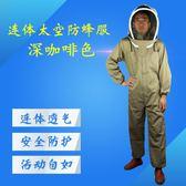防蜂衣 養蜂工具蜜蜂防蜂服連體加厚款太空服防蜂衣加羊皮手套蜂衣  城市科技DF