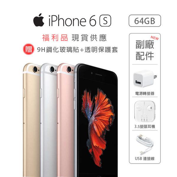iPhone 6s /64G i6s 九成新 全新副廠配件 贈多好禮 可加價換全新原廠配件【Apple福利品】