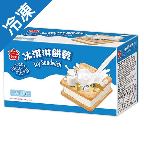 義美牛奶冰淇淋餅乾75g*5(家庭號)【愛買冷凍】