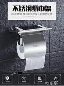 TOTO衛浴衛生間紙巾架酒店工程不銹鋼304紙盒廁所紙巾盒手機紙架 盯目家