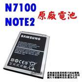 Samsung N7100 NOTE 2 原廠電池 3100mah 正原廠【采昇通訊】