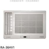 日立變頻冷暖窗型冷氣6坪左吹RA-36HV1