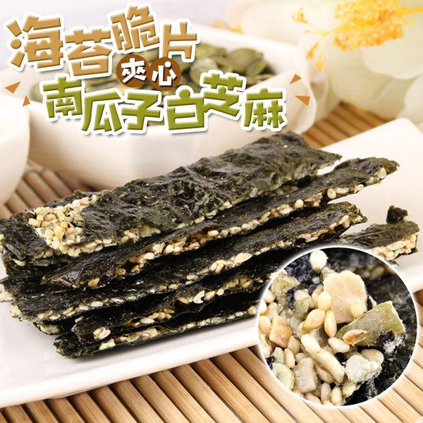 【愛上新鮮】南瓜子白芝麻海苔夾心脆片4包