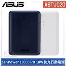 Asus ZenPower 10000 PD 18W 快充 雙孔輸出 行動電源 ABTU020