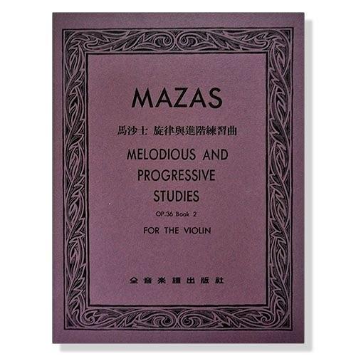 【小叮噹的店】V267小提琴譜.馬沙士 旋律與進階練習曲-作品36【第二冊】.小提琴 國小比賽用譜
