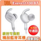 JBL Everest 100 藍牙無線耳機 白色,迴音消除技術,高品質通話,24期0利率,英大總代理