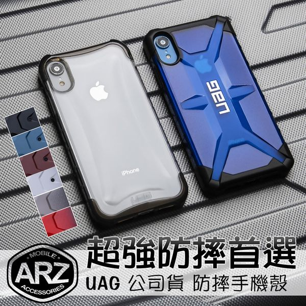 UAG 公司貨 裝甲防摔殼/全透手機殼 iPhone XR 翻蓋皮套 iXR 6.1 掀蓋保護殼 耐衝擊保護殼 ARZ