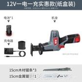 俱全12V鋰電充電式往復鋸馬刀鋸家用小型迷你電鋸戶外手提伐木鋸『快速出貨』