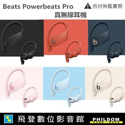 Beats Powerbeats Pro 真無線耳機 真無線 藍牙耳機 搭配充電盒可達24小時使用時間 開發票 台灣公司貨