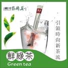 歐可茶葉 袋棒茶 E01鮮綠茶(15包/盒)