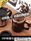 攪拌杯 德國自動攪拌杯自轉咖啡杯懶人水杯電動磁化杯便攜磁力杯子黑科技 交換禮物