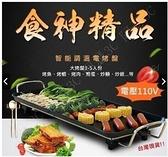 現貨快出 臺灣電壓電烤盤 110V安心無憂 家用多功能電烤爐中號 烤肉機 YYS