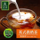 歐可 控糖系列 英式真奶茶 脫脂款 8包/盒 (購潮8)