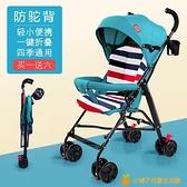 嬰兒推車輕便折疊簡易傘車可坐躺寶寶小孩夏季旅行幼兒童手推車【小橘子】