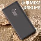 小米mix2標準版極簡手機硬殼 官方原裝同款MIX 2陶瓷后殼小米mix2尊享版潮超薄普通版
