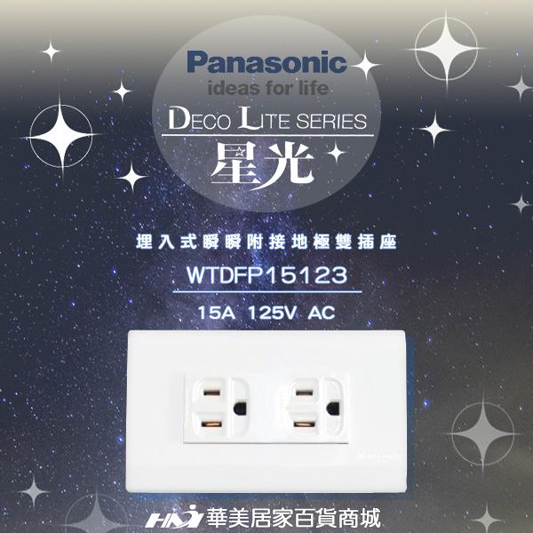 《Panasonic 國際牌》 星光系列 WTDFP15123 埋入式 附接地雙插座/ 含蓋板 //國際牌星光系列開關插座