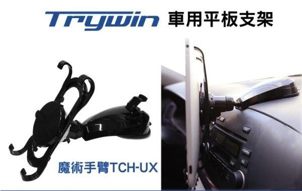 Trywin 魔術手臂車用平板支架 (TCH-UX)