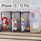 迪士尼荷米斯防摔殼 iPhone 12 / 12 Pro 6.1吋 Disney正版小熊維尼小美人魚愛麗絲愛麗兒奇奇蒂蒂