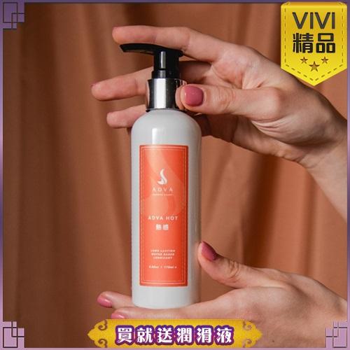 台灣製造 自慰潤滑液買就送潤滑液 情趣用品 情趣按摩油 ADVA 熱感潤滑液 175ml 全身按摩油