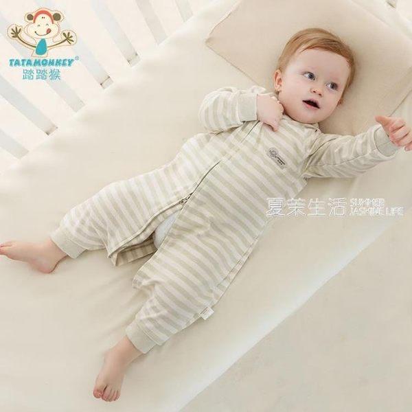 兒童睡袋 嬰兒睡袋春秋薄款 夏季空調房純棉透氣寶寶分腿睡袋兒童防踢被·夏茉生活