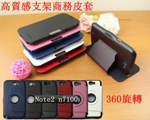 note 2 免運  三星Note 2 N7100皮套 360度旋轉/商務支架 保護套(任2件$900)