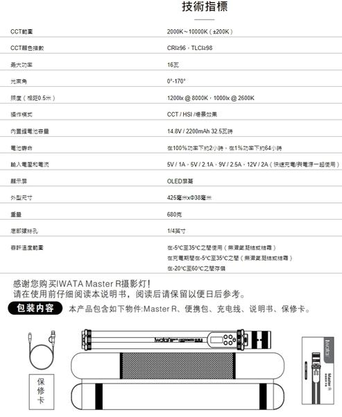 呈現攝影-IWATA岩田 Master R全彩LED棒燈RGB全彩調光燈 冰燈 手持特效攝影燈主/補光燈