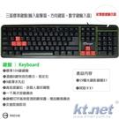 【促銷】S9 鵰光鍵影 鍵盤 USB 標準104鍵鍵盤 電競特區4鍵特別標示橙鍵 支援隨插即用
