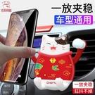 手機支架 招財貓車載手機支架汽車用出風口導航卡通支撐架重力感應車內用品