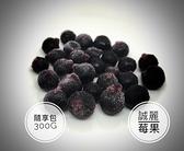 【誠麗莓果】急速冷凍黑醋栗300克 全館商品799免運