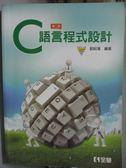 【書寶二手書T1/電腦_XGH】C語言程式設計(第二版)_劉紹漢_無附光碟