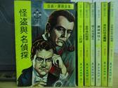 【書寶二手書T3/兒童文學_MIT】怪盜與名偵探_金字塔的秘密等_共7本合售