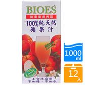 囍瑞BIOES100%純天然蘋果汁1000mlx12入/箱【愛買】