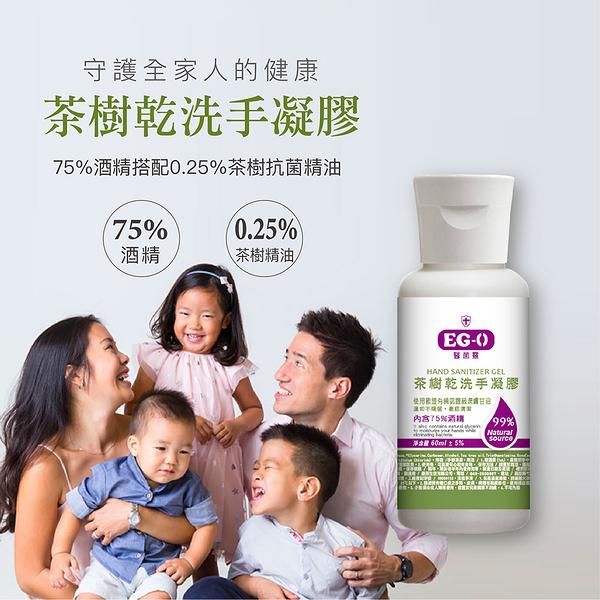 【現貨】乾洗手 凝膠 抗菌洗手乳 75%酒精含量 台灣製造 茶樹精油 防疫必備 隨身攜帶 洗手液 60ml