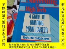 二手書博民逛書店SUCCEEDING罕見IN HIGH TECH A GUIDE