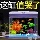 魚缸 魚缸客廳小型家用創意造景自循環金魚缸免換水迷你玻璃桌面水族箱 MKS阿薩布魯
