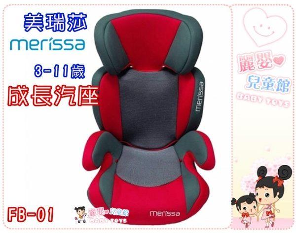 麗嬰兒童玩具館~美瑞莎merissa 3-11歲成長汽座/汽車安全座椅/增高輔助墊FB-01