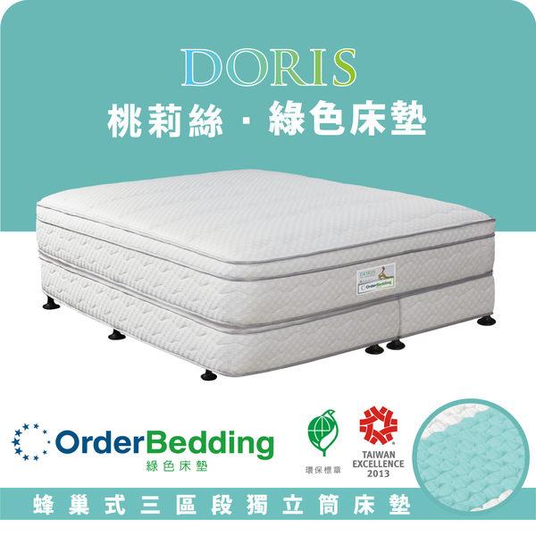 單人加大床墊3.5x6.2尺- 三線三區段蜂巢式獨立筒【Order綠色床墊】桃莉絲系列 POB0042