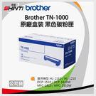 【免運】Brother TN-1000 原廠盒裝雷射碳粉匣 適用 HL-1110/1210W DCP-1510/1610W MFC-1810/1815/1910W