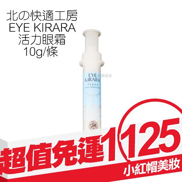 日本北海道 EYE KIRARA 活力眼霜 10g/條 北の快適工房【小紅帽美妝】NPRO