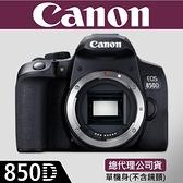 【現貨】公司貨 Canon EOS 850D 單 機身 Body (不含鏡頭) 4K 錄影 HDR影片 屮R5