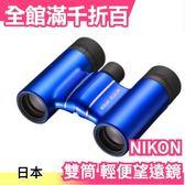 【藍色8倍】日本境內版 NIKON ACULON T01 8X21 雙筒輕便望遠鏡 ACT018X21【小福部屋】