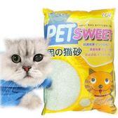 【 ZOO寵物樂園 】PET SWEET》加菲貓貓砂 (粗砂) 10L*1包